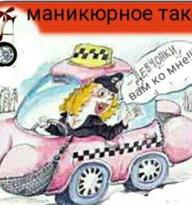 Маникюрное такси