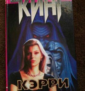Книга Стивен Кинг керри