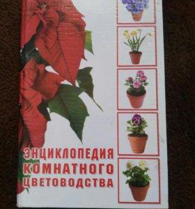 Книга энциклопедия комнатного садоводства