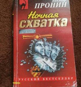 Книга детектив