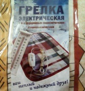 Эл. Грелка