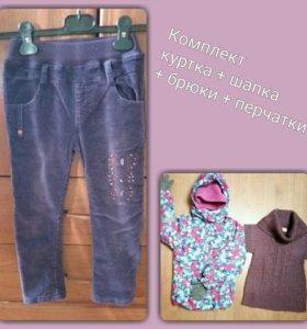 Комплект демисезонный куртка+брюки