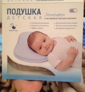 Ортопедическая подушка для малыша .