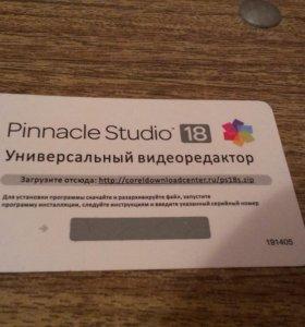 Pinnacle Studio 18 лицензионный