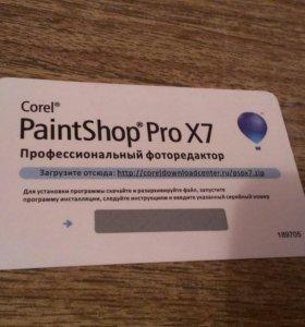 PaintShop Pro X7 лицензионный
