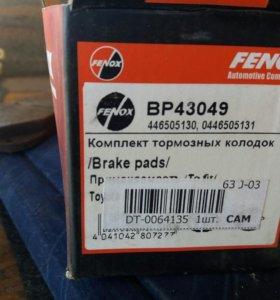 тормозные колодки Toyota Avensis