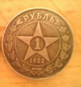 Рубль 1922 г.