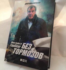 Книга Top Gear