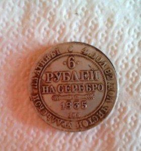 Монета Николая первого, 6 рублей на серебро.