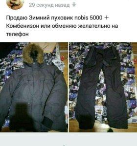 Зимний пуховик за 5000