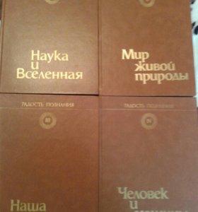 Детская энциклопедия книги