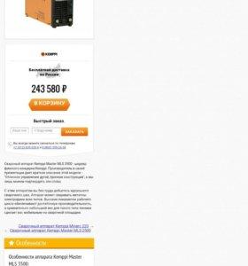 Сварочный аппарат кемпи мастер млс3500