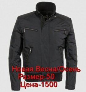 Новая мужская куртка т.89281656814