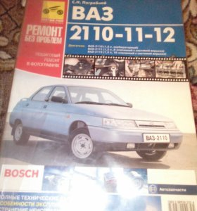 Книга по ремонту ВАЗ 2110-11-12