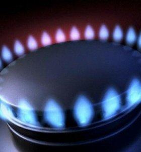 Газовые работы , ремонт и обслуживание