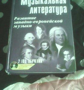 Учебник Музыкальной литературы