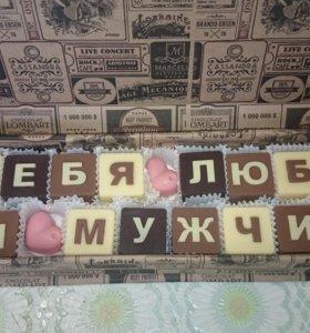 Шоколадные буквы ручной работы...