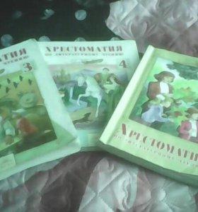 Хрестоматия . Учебники для литературного чтения