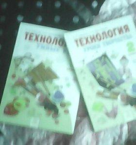 Учебники по технологии 1 и 2 класс!
