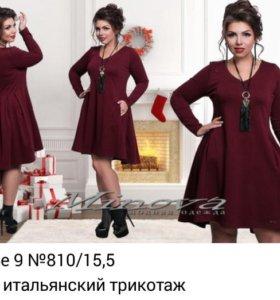Платье новое с этикеткой 54 размер!