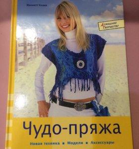 """Книга по рукоделию """"чудо-пряжа""""-крейзи-вул,валяние"""