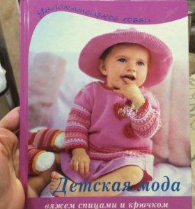 """Книга по рукоделию/вязание """"детская мода"""""""