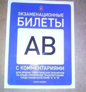 Билеты А В