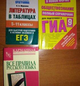 Книги, ОГЭ, ЕГЭ