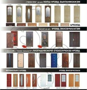 Входные и межкомнатные двери в наличии