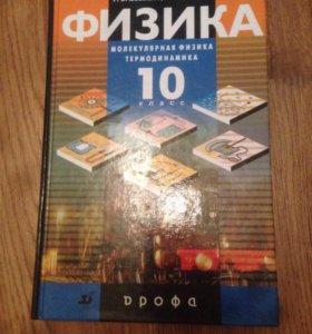 Мякишев, физика 10кл