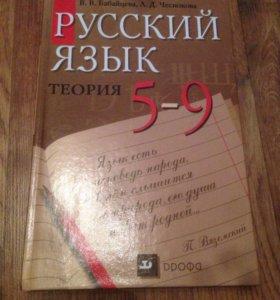 Русский язык 5-9 класс