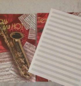 2 тетради для нот