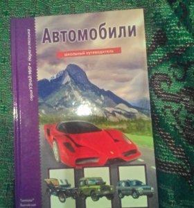 Книжка 6+ про автомобили
