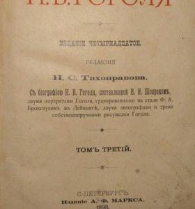 ✍Собрание сочинений Н.В.Гоголя 1898г. Том #3.