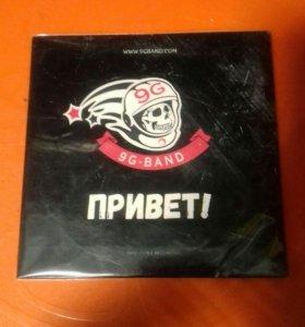 Альбом mp3 cd 9g band - привет.