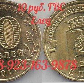 10 рублей, Елец, ГВС, 2011