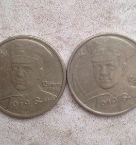 2 рубля, 2001