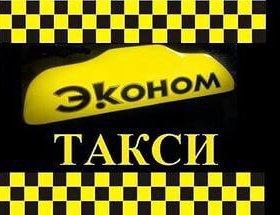Такси-Курьер