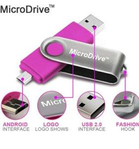 USB FLASH 2.0 для компьютера и телефона