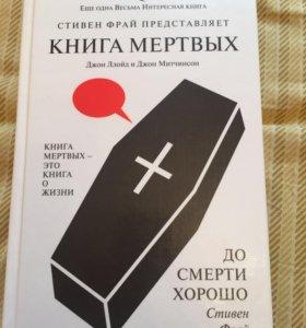 "Джон Ллойд и Джон Митчинсон ""Книга мертвых"""