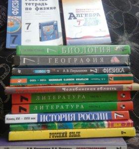 Учебники 7кл.