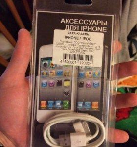 Шнур iPhone 4/4s