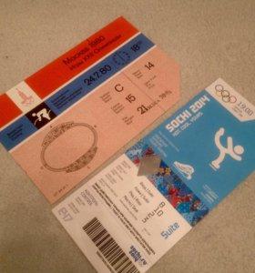 Билеты Олимпиады - 80 и Сочи 2014