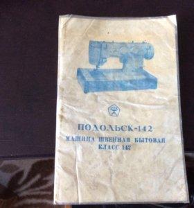 Швейная машина Подольск-142 ножная