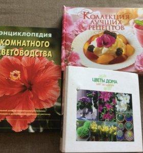 Энциклопедии по готовке и домашним растениям