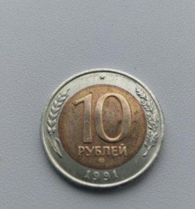 10 рублей СССР 1991 года