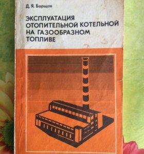 Учебник будущему оператору котельной