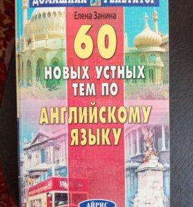 60 новых устных тем по английскому языку