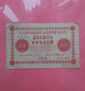 10 руб. 1918 г.