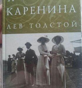 Анна Каренина. Лев Николаевич Толстой.